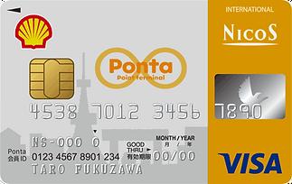シェルPontaクレジットカード.png