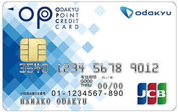 小田急ポイントカード.png