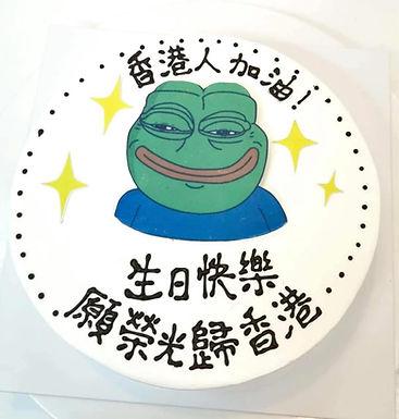 PEPE 奸笑 Cream Cake