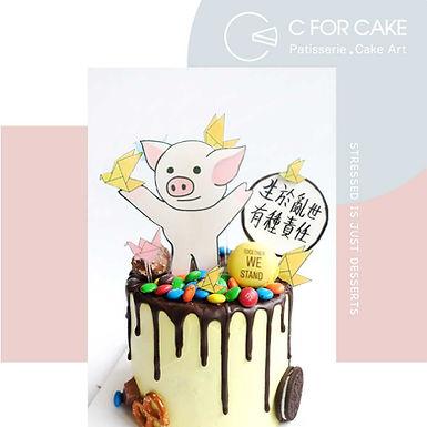 連豬繽紛MM Cream Cake