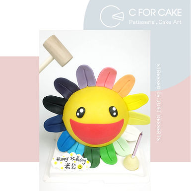 彩色太陽花 扑爆蛋糕