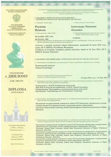 Приложение Диплом МГУ.jpg