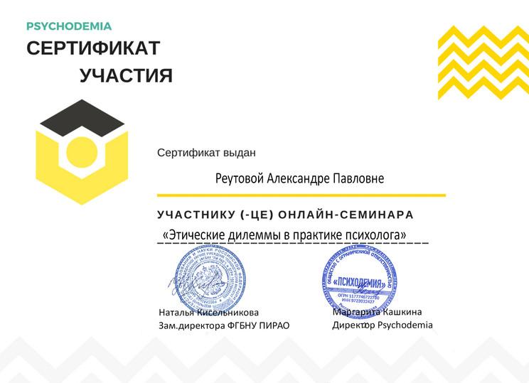 Сертификат ЭТИКА