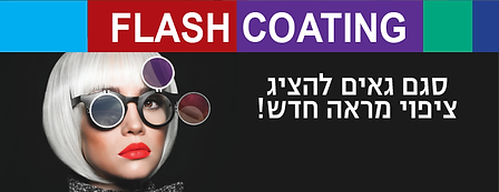 Flash-Coting.png