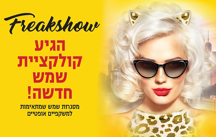 Freakshow Eyewear Baner.png
