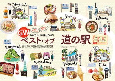 福岡Walker 道の駅特集