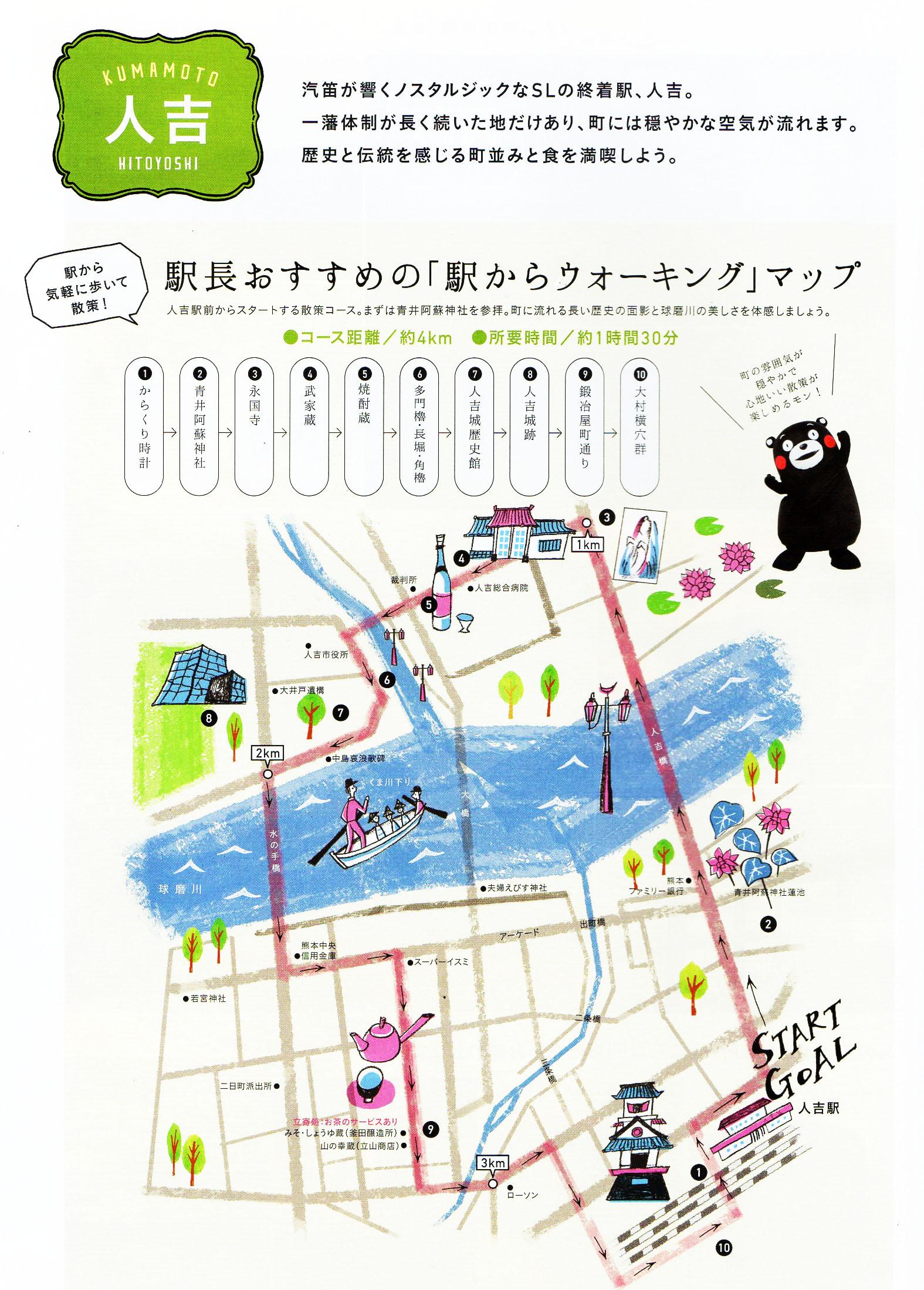 JRマップ誌面-人吉