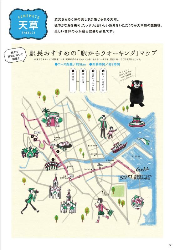 天草ウォーキングマップ