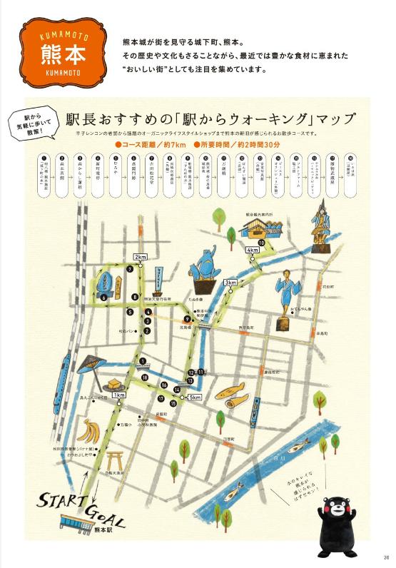 熊本イラストマップ