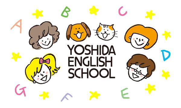 吉田英語塾