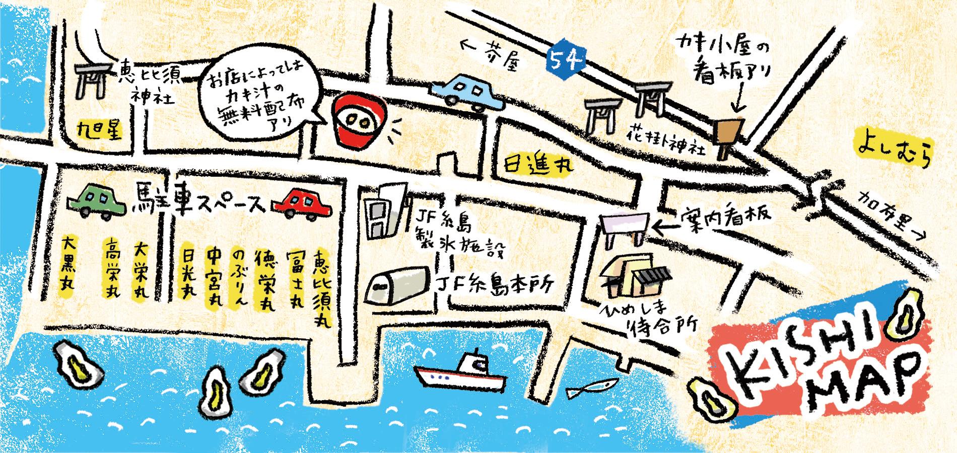 岐志漁港 牡蠣小屋イラストマップ