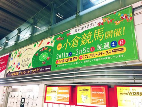 小倉競馬-春ビジュアル