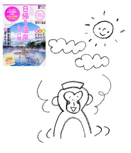 「九州日帰り温泉&スパ銭」表紙