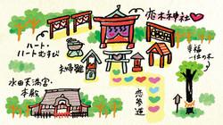 「ラブスポ」記事カット 恋木神社