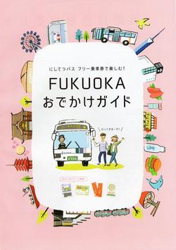FUKUOKAおでかけガイド