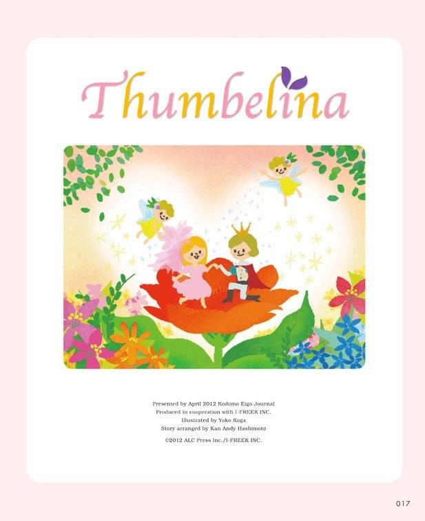 「Thumbelina」おやゆびひめ
