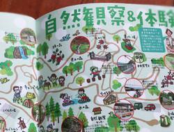自然観察体験イラストマップ