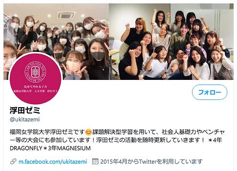福岡女学院ツイッター.png