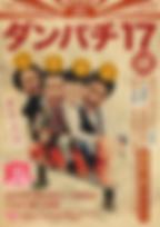 showgeki-front-01.png