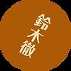 鈴木.png