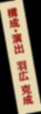 構成演出羽広.png