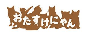 otasuke_nyan.jpg
