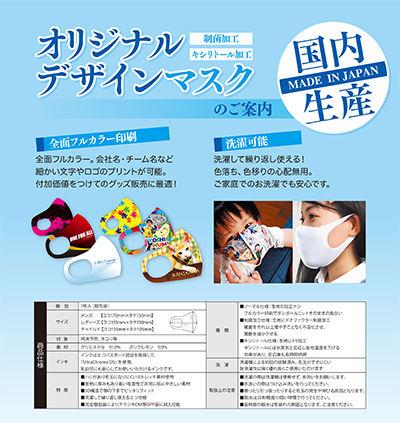 マスク資料2web.jpg