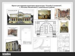 Усадьба Стаховичей, Липецкая обл.