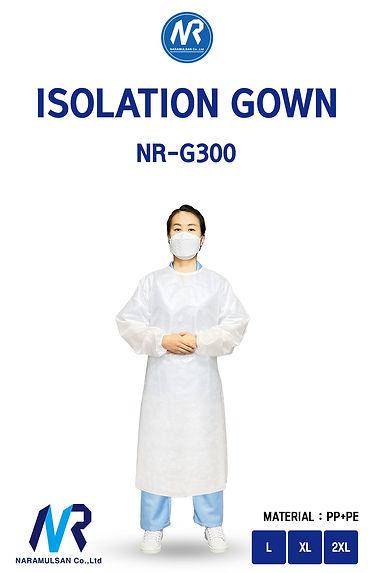 사본 -NR-G300(인증마크없음).jpg