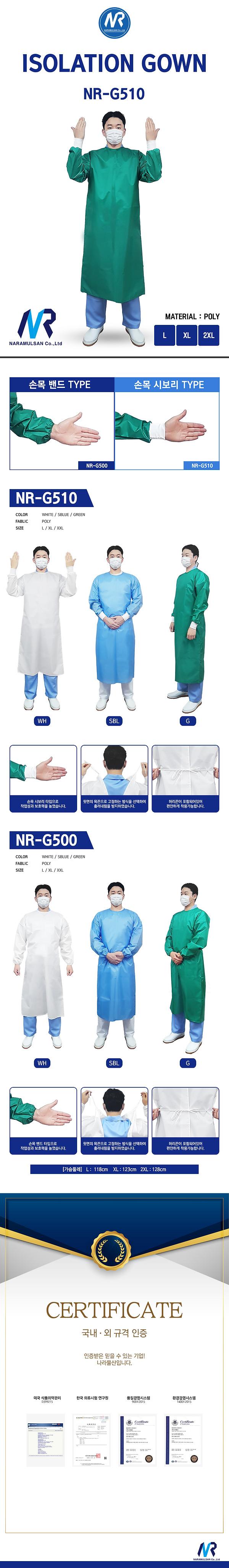 NR-G510(인증마크없음).jpg