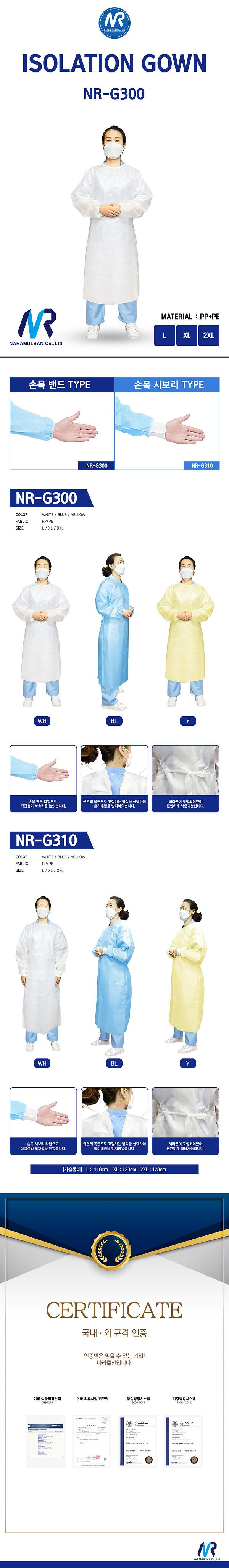NR-G300(인증마크없음).jpg