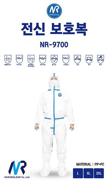 사본 -NR-9700(인증마크없음).jpg