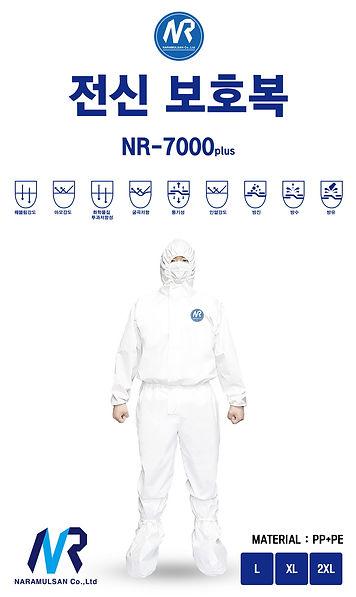 사본 -NR-7000+(인증마크없음).jpg