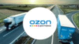 ozon_dostavka.jpg