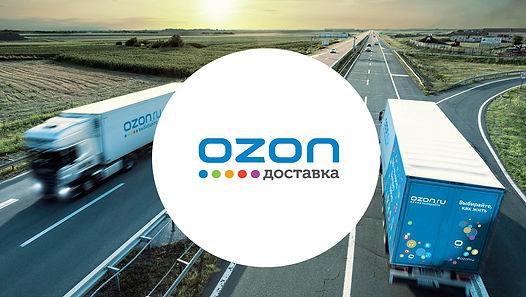 доставка ozon интернет магазин, фуры везут товары, доставка по всей стране