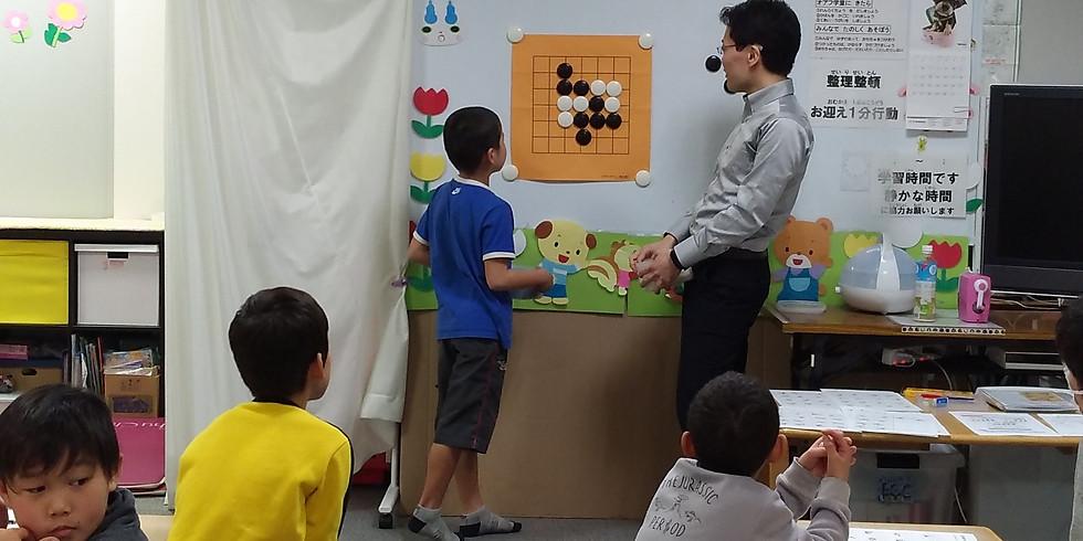 はじめての囲碁入門教室