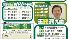 王メイエン先生の囲碁入門講座!