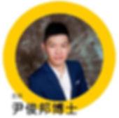 Dr Wan.jpg
