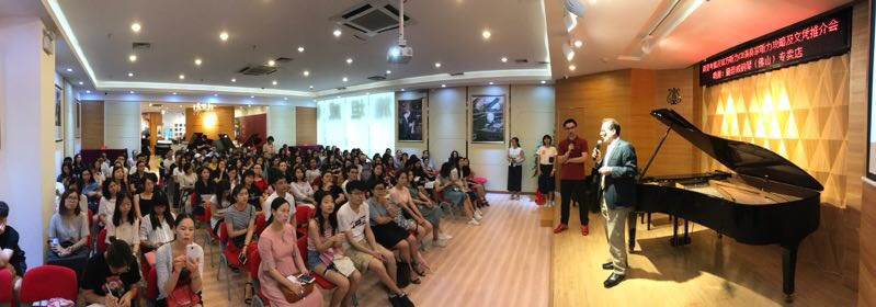 Aural training seminar in Foshan