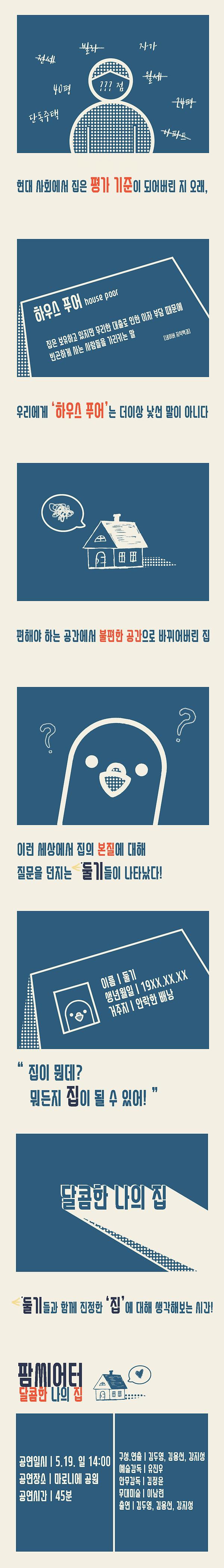 달콤한나의집.jpg