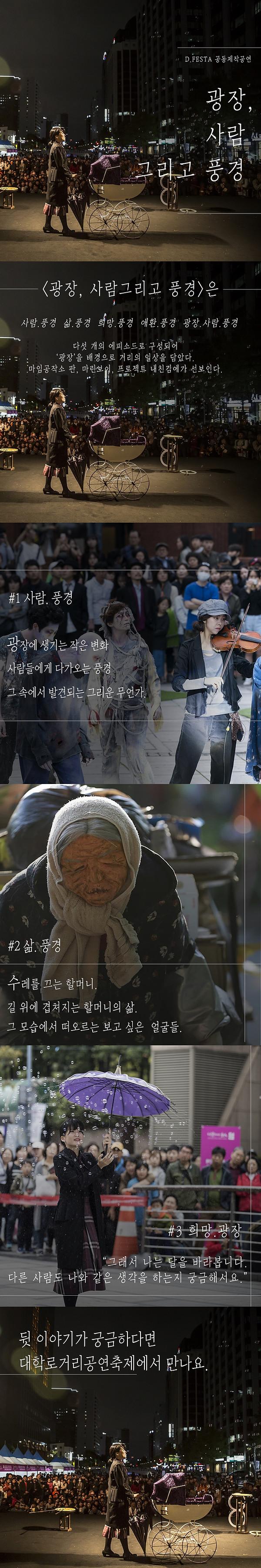 광장, 사람 그리고 풍경_이현승.jpg