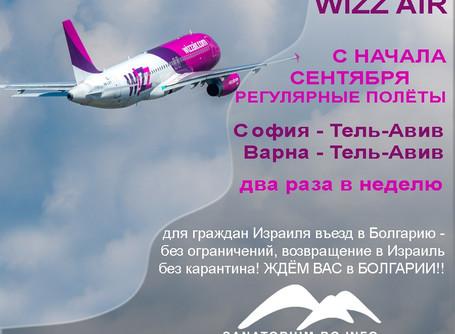 Авиакомпания  Wizz Air объявила о расширении своих операций в Израиле