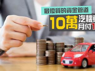 【汽機車貸款】有車無車皆可貸.低利貸款.汽機車二三胎.小額週轉