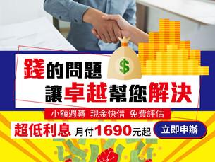 【現金貸款.資金周轉.小額借貸.個人信貸.各項貸款】
