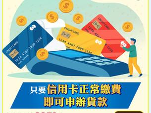 【信用卡貸款資金】正常使用即可申辦!10萬元輕鬆週轉.小額貸款.信用卡貸款.融資貸款.信用貸款