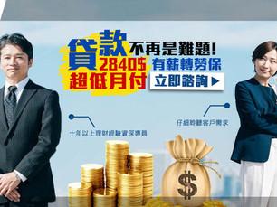 【萬物皆可貸】月付只要2840元!快速借款.小額貸款.個人信貸.信用貸款