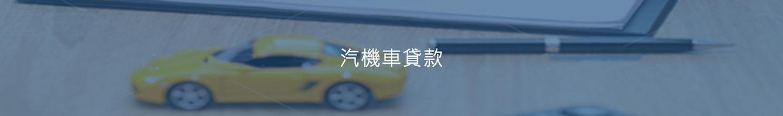 汽機車貸款.jpg