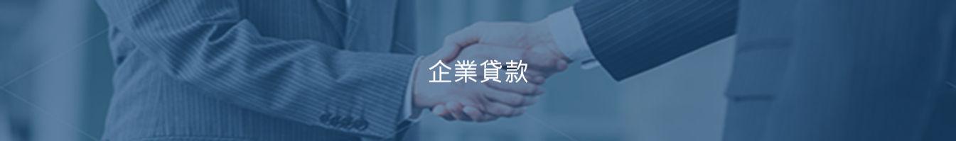 企業貸款.jpg