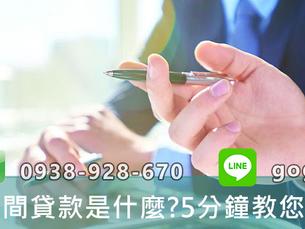 【民間貸款】5分鐘讓您了解 - 代書貸款/民間信貸/小額貸款/周轉  方便快速