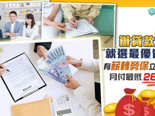 【不限產品 萬物貸款】-10萬最低月付2660起-萬物皆可貸款/有勞保即可申辦貸款
